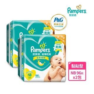 【幫寶適】超薄乾爽 嬰兒紙尿褲 NB 96片x2包