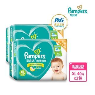 【幫寶適】超薄乾爽 嬰兒紙尿褲 XL 40片x2包