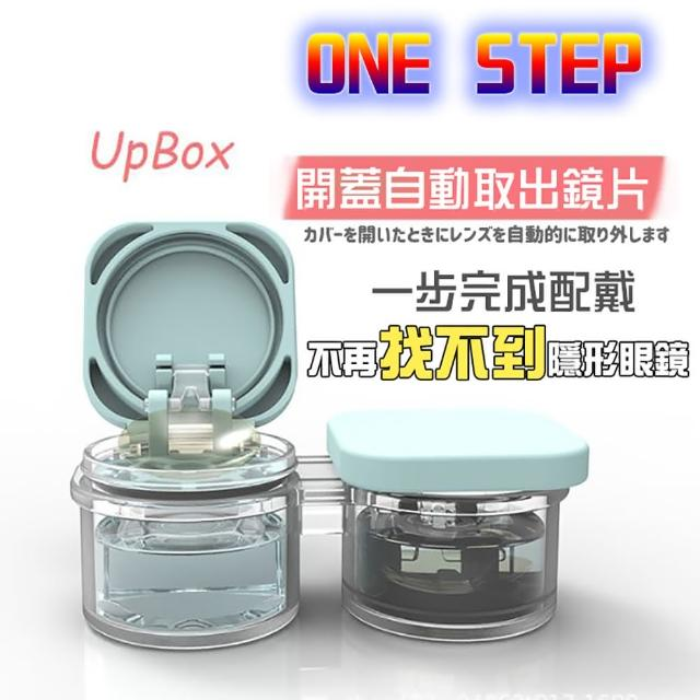 【DR.Story】日本好評3秒快速取隱形眼鏡收納盒E001(隱形眼鏡