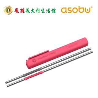 【Asobu】環保不鏽鋼吸管(環保吸管)