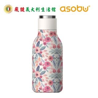 【Asobu】都會時尚水瓶(保溫杯460ml)