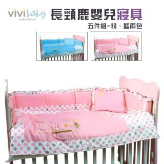 【VIVIBABY】長頸鹿嬰兒寢具高護圈大床用五件組(藍/粉)