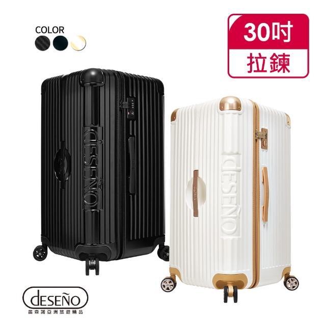 【Deseno】尊爵魔力30吋運動款胖胖箱