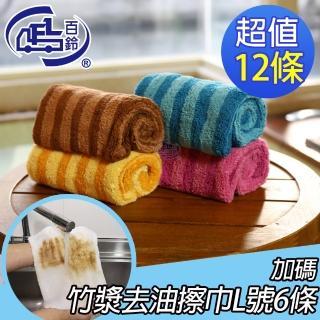 【百鈴】Aqua繽紛色彩舒適巾M大毛巾12條(加竹漿去油擦巾L號6條)