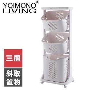 【YOIMONO LIVING】「北歐風格」斜取置物洗衣籃(三層)