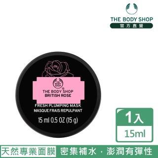 【THE BODY SHOP 美體小舖】英皇玫瑰澎潤補水面膜(15ML)