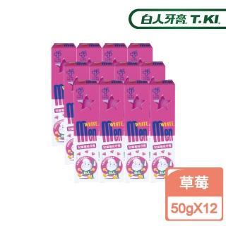 【T.KI 白人】白人兒童牙膏50gx12入(草莓)