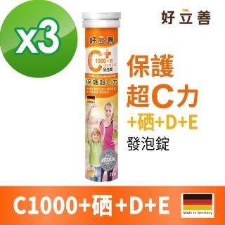 【德國 好立善】維生素C1000+硒+E發泡錠 20錠x3(檸檬口味 維他命C)