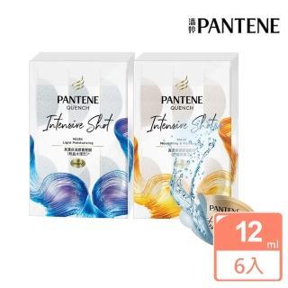 【PANTENE 潘婷】潘婷 高濃保濕爆水膠囊髮膜 12ml x6(密集修護型/輕盈水潤型)