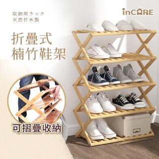【Incare】折疊式五層楠竹鞋架花架(50x28x80cm)
