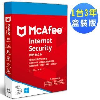【McAfee】Internet Security 2020網路安全 中文(1台3年 盒裝版)