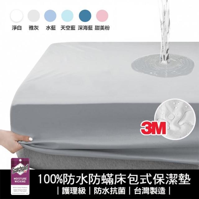 【買一送一】護理級100%防水防蹣抗菌床包式保潔墊(單人.雙人.雙人加大)/