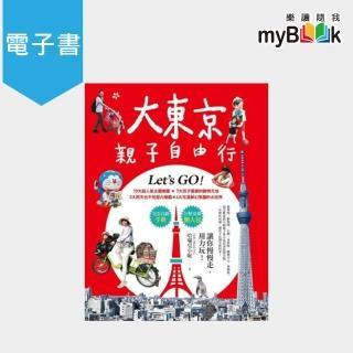 【myBook】大東京親子自由行:10大超人氣主題樂園x7大孩子最愛的動物天地x3大雨天也不怕(電子書)