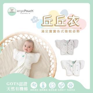 【ergoPouch】丘丘衣(包巾配件 嬰兒外套)