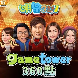 【Gametower】明星三缺一 360點