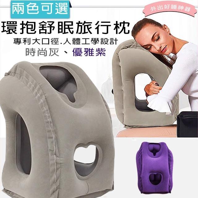 【媽媽咪呀】環抱式舒眠旅行枕/午睡枕/飛機枕/趴睡枕(1入)/