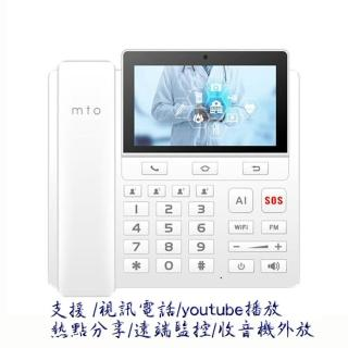 【MTO】M9 AI 4G座機式智慧型電話