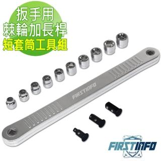 【良匠工具】扳手用棘輪加長桿與短套筒工具組 台灣製.(棘輪加長桿)