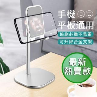 【晨品】新款鋁合金可升降桌上型支架 手機/平板/iPad(伸縮桿設計 適用手機平板)