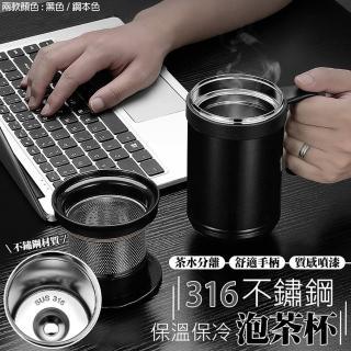 316不鏽鋼茶水分離保溫保冷泡茶杯