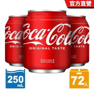 【可口可樂】易開罐250mlx24入x3箱