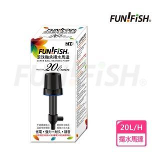 【FUN FISH 養魚趣】滾珠軸承揚水馬達20L(淡海水觀賞魚缸專用)