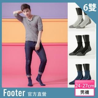 【Footer】流線型氣墊減壓科技除臭襪買3送3雙入 男款(T102)