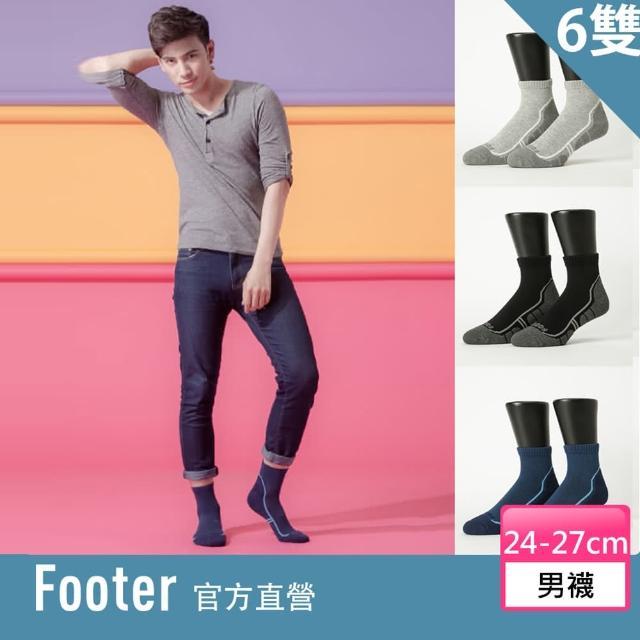 【Footer除臭襪】流線型氣墊減壓科技襪-男款6雙-局部厚(T102)/