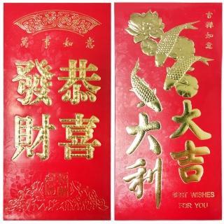 【KISSDIAMOND】燙金精品大吉利紅包-C款(高磅數質感/6入/組)