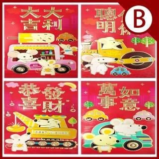 【KISSDIAMOND】鼠年精品卡通生肖紅包-B款(高磅數質感/6入/組)