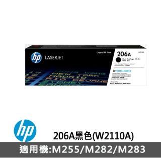 【HP 惠普】206A 黑色原廠雷射列印碳粉匣(W2110A)
