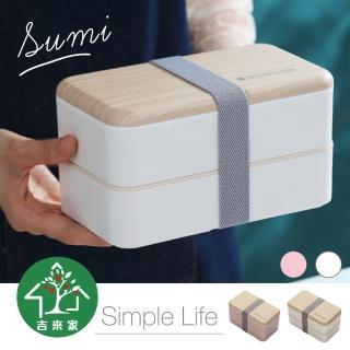 【吉來家】SUMI日式質感仿木紋雙層便當盒-長方形(分隔飯菜/附餐具/可微波)