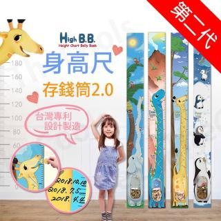 【台灣專利設計】HIGH BB 身高尺存錢筒2.0(身高尺、壁紙、存錢筒)