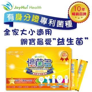 【健康進行式】億菌多益生菌即溶顆粒30包/盒-週期購