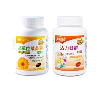 【永信藥品】高單位葉黃素x2+健康優見B群x2瓶-週期購