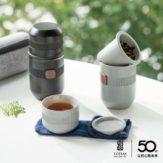 【LohasPottery 陸寶】合意樂享杯 禪風黑/都市灰(沖茶壺 茶器套裝 杯壺組)