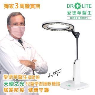 【Dr-Lite愛德華醫生】天使之光兒童護眼學習燈(獨家專利潤眼光技術)