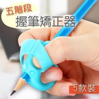 【貓太子】五階段兒童輔助握筆器(M3001)