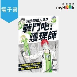 【myBook】急診鋼鐵人2.0戰鬥吧!護理師:一同體驗忙到「瘦」死、超時、超量、超爆肝的護理(電子書)