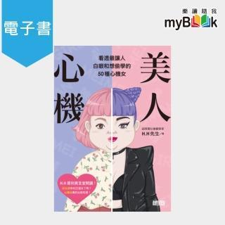 【myBook】美人心機:看透最讓人白眼和想偷學的50種心機女(電子書)