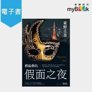 【myBook】假面飯店:假面之夜(電子書)