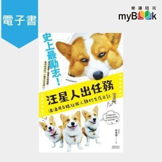 【myBook】汪星人出任務:酒酒用白眼征服人類的生存日記(電子書)