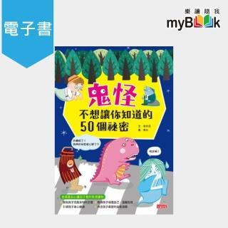 【myBook】鬼怪不想讓你知道的50個祕密(電子書)