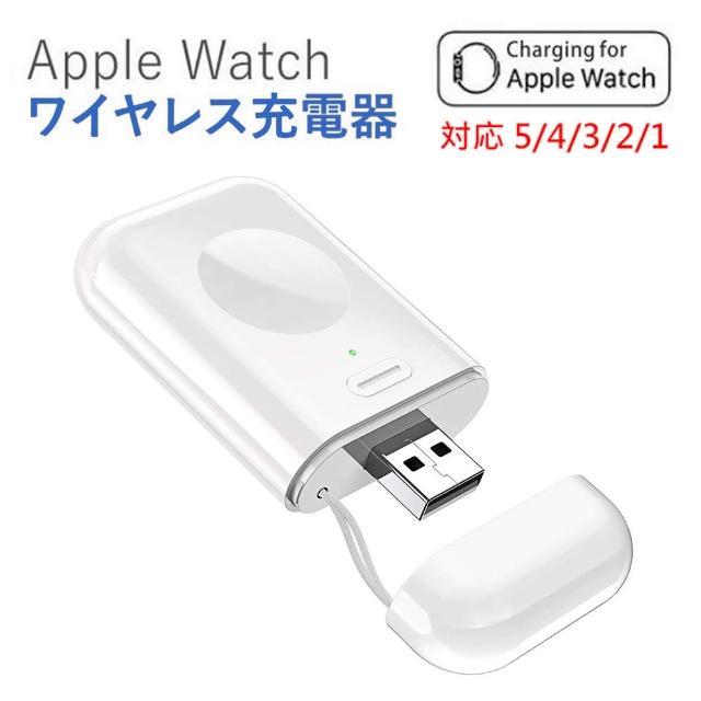 充電 器 watch apple