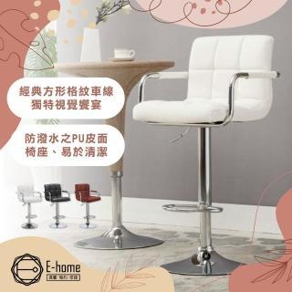 【E-home】Hanson漢森方格扶手升降吧檯椅 兩色可選(吧台椅 高腳椅)