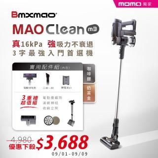 【Bmxmao】MAO Clean M3 入門首選16kPa超強吸力 無線手持吸塵器