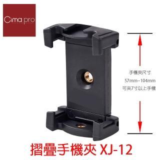 【CimaPro】熙碼 XJ-12 xj12 通用型 摺疊手機夾 可夾7吋以上手機(手機夾 雙孔手機夾 熱靴手機夾)