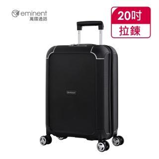 【eminent 萬國通路】官方旗艦館 - 簡約北歐風PP行李箱 20吋 B0002(黑色)