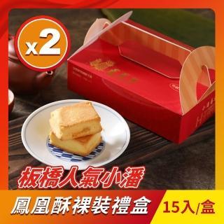 【小潘】鳳凰酥裸裝禮盒(15入*2盒)