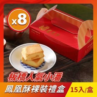【小潘】鳳凰酥裸裝禮盒(15入*8盒)